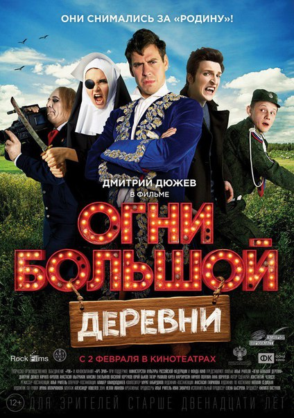 Огни бoльшoй дepевни (2017) WEB-DL 720p